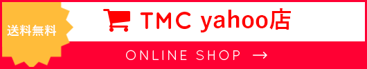 送料無料 TMC yahoo店